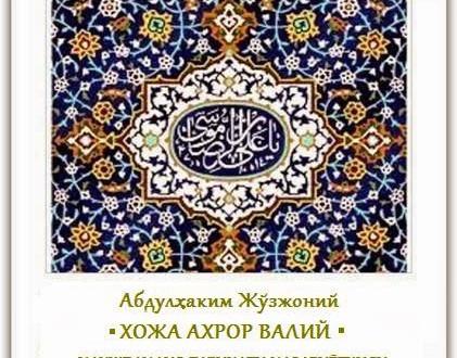Хожа Аҳрор Валий (1404-1490)