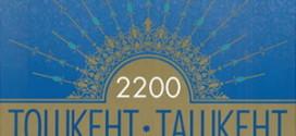 Тошкент-2200. Беруний ва Птолемей Тошкент ҳақида