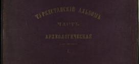 Туркестанский альбом. Часть археологическая