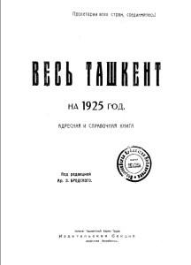 Весь Ташкент 1925