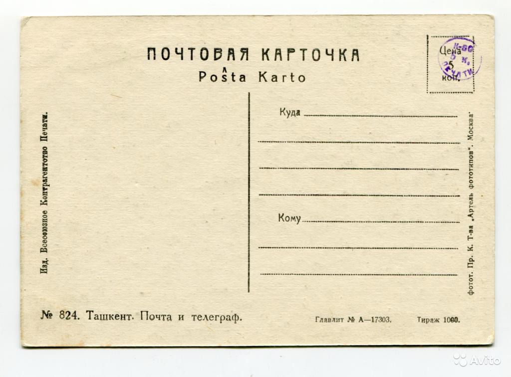 04-почта-телеграф-