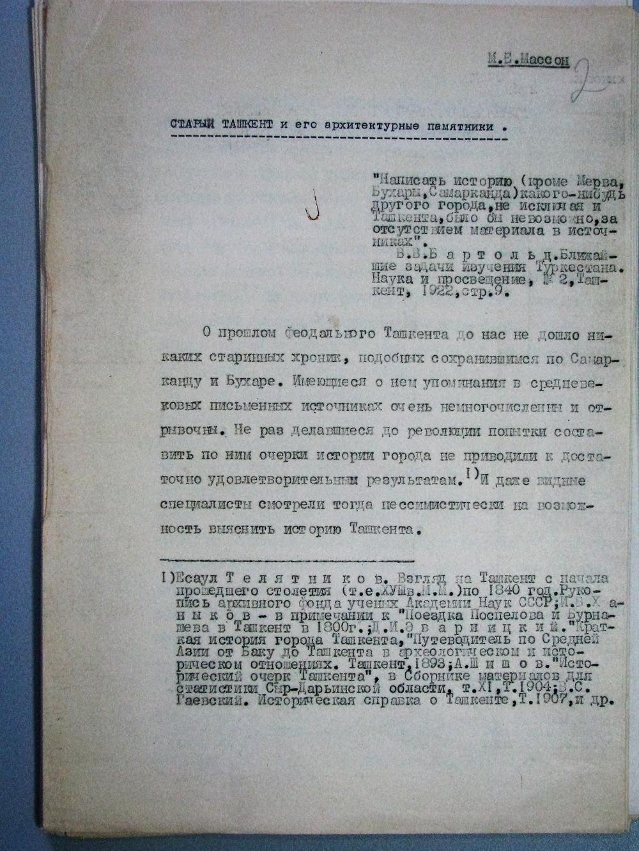 Ташкент, Массон (1)