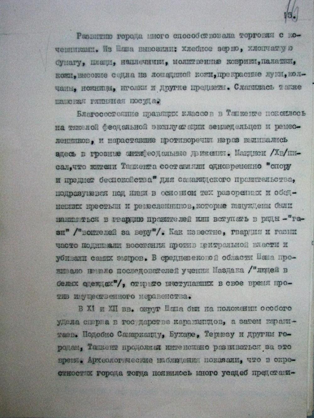 Ташкент, Массон (14)