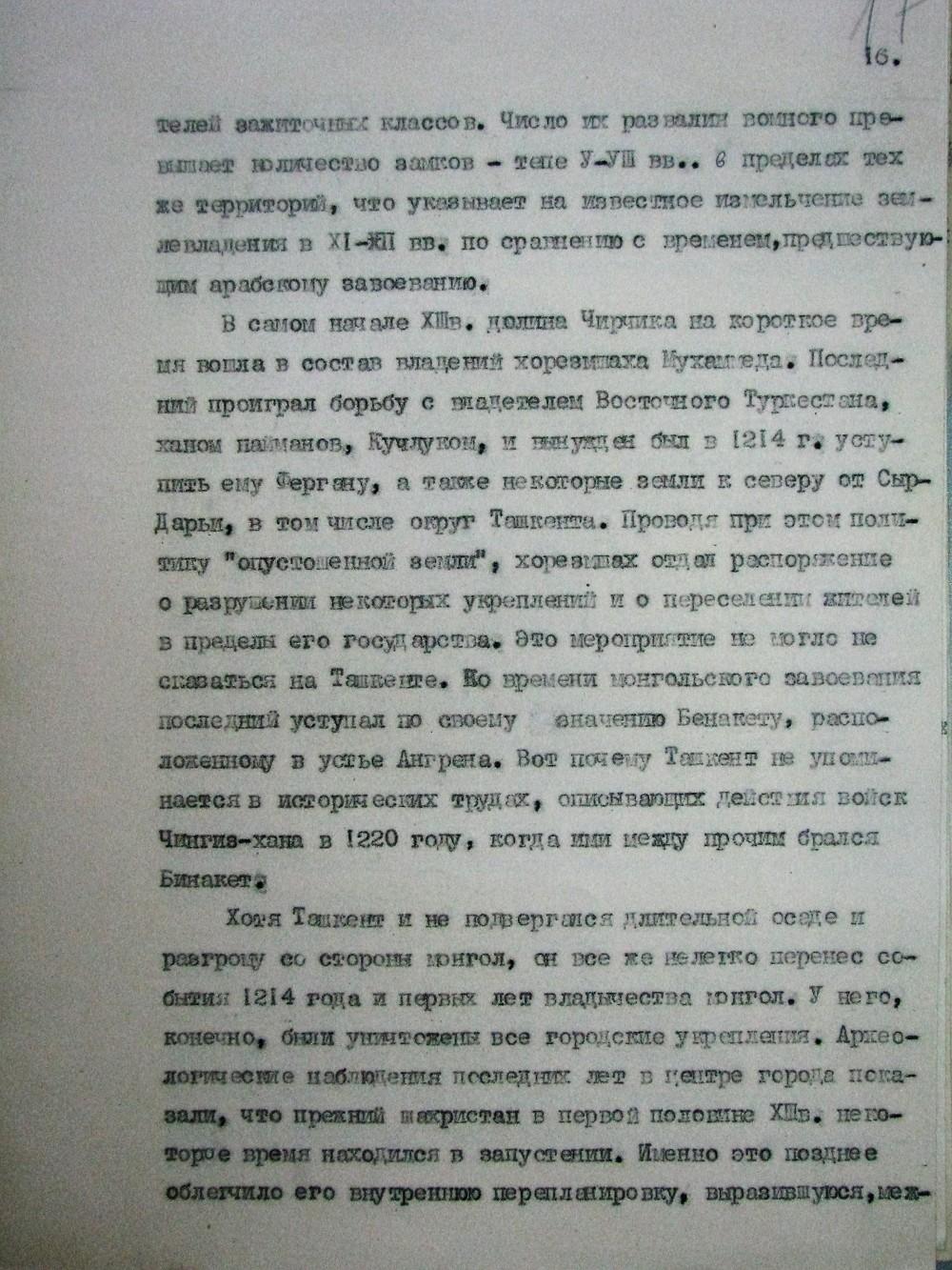 Ташкент, Массон (15)