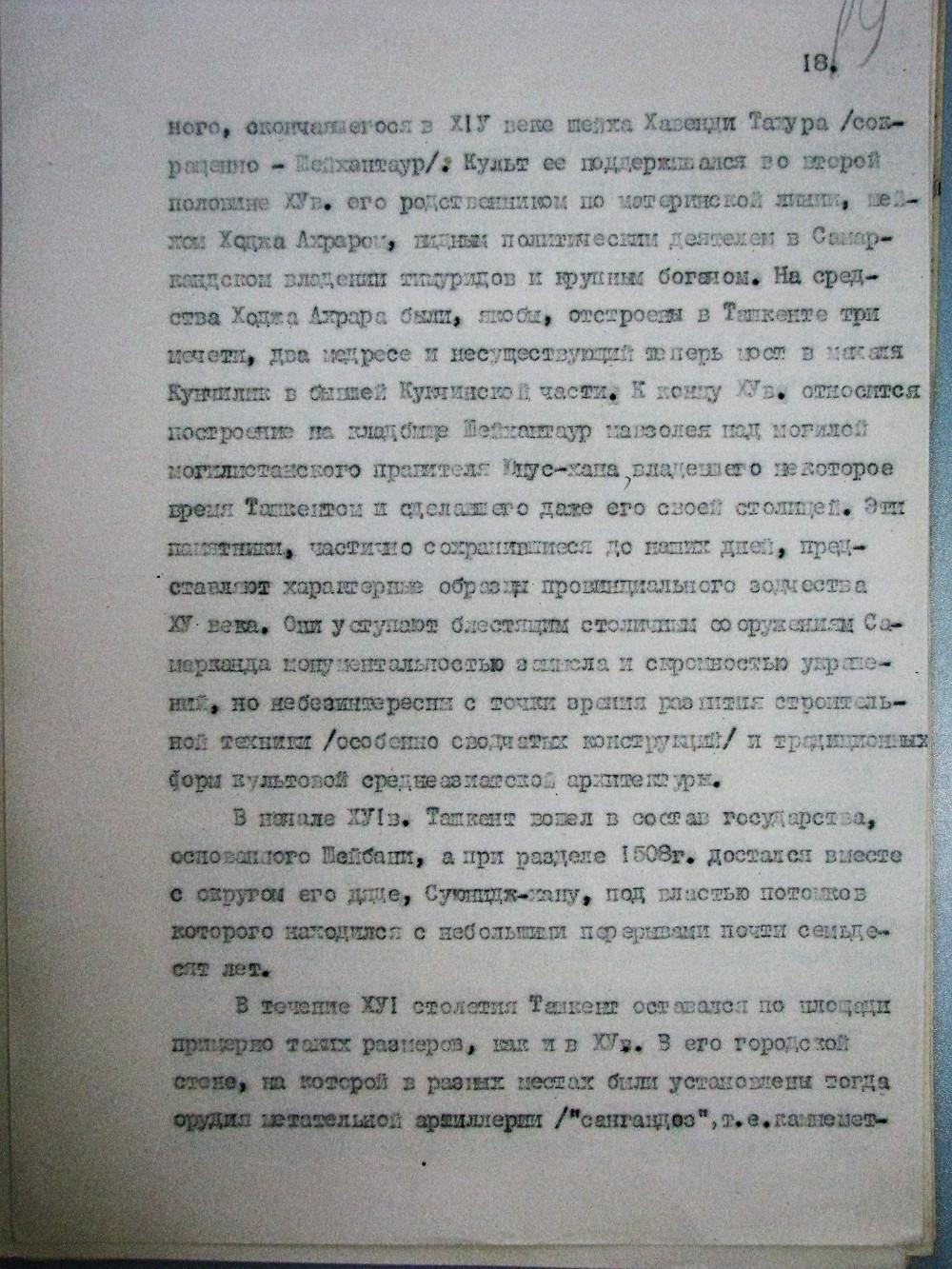 Ташкент, Массон (17)