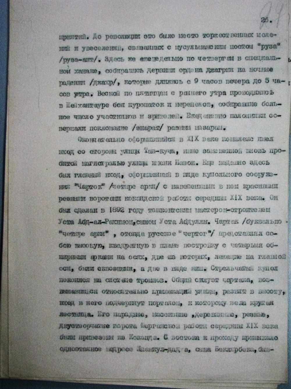 Ташкент, Массон (25)