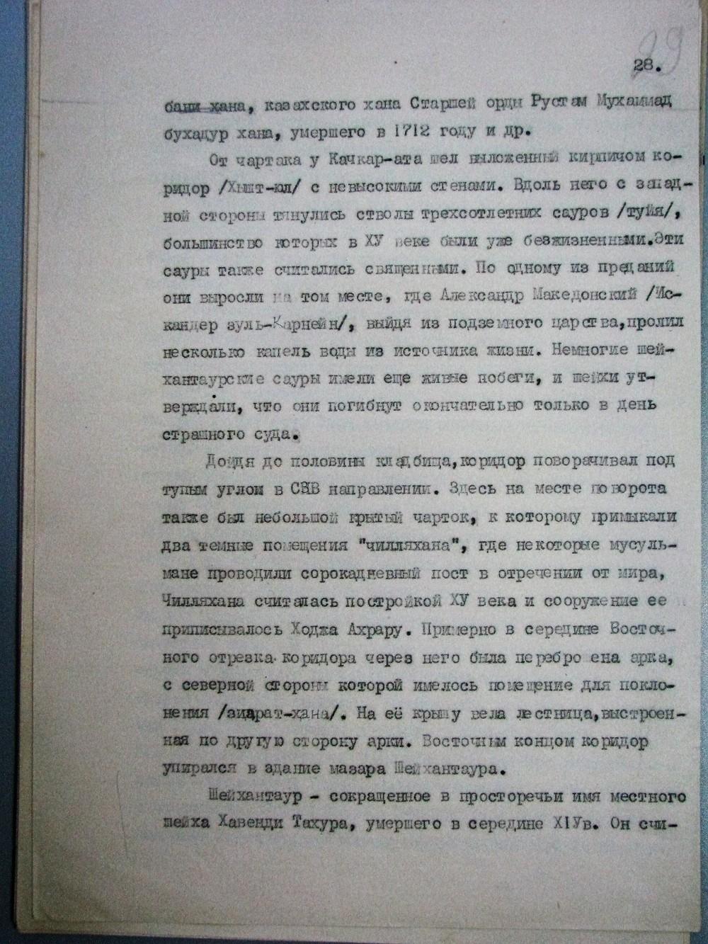 Ташкент, Массон (27)