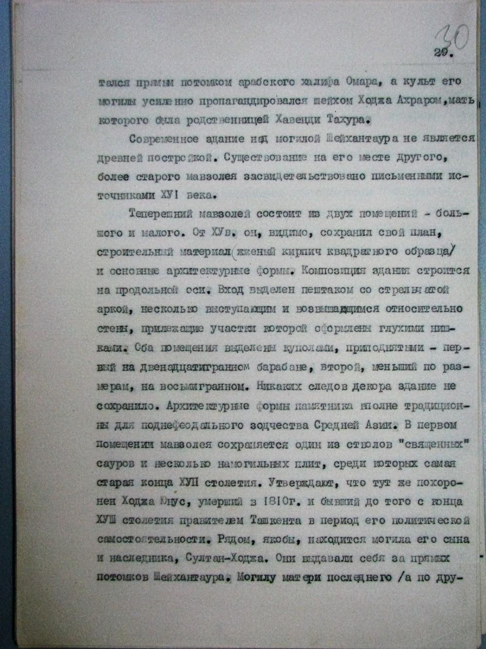Ташкент, Массон (28)