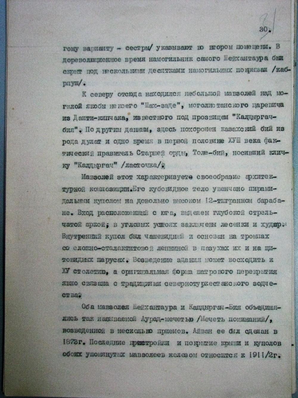 Ташкент, Массон (29)