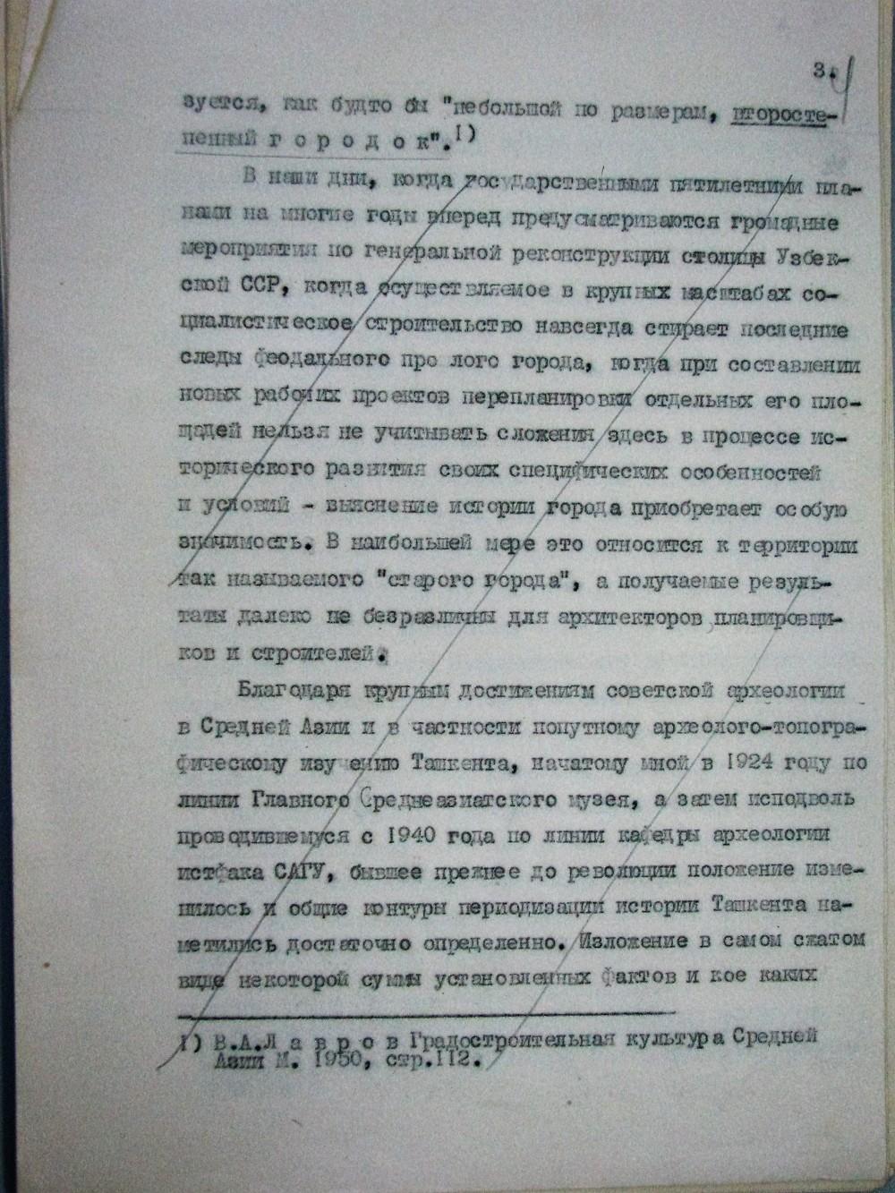 Ташкент, Массон (3)