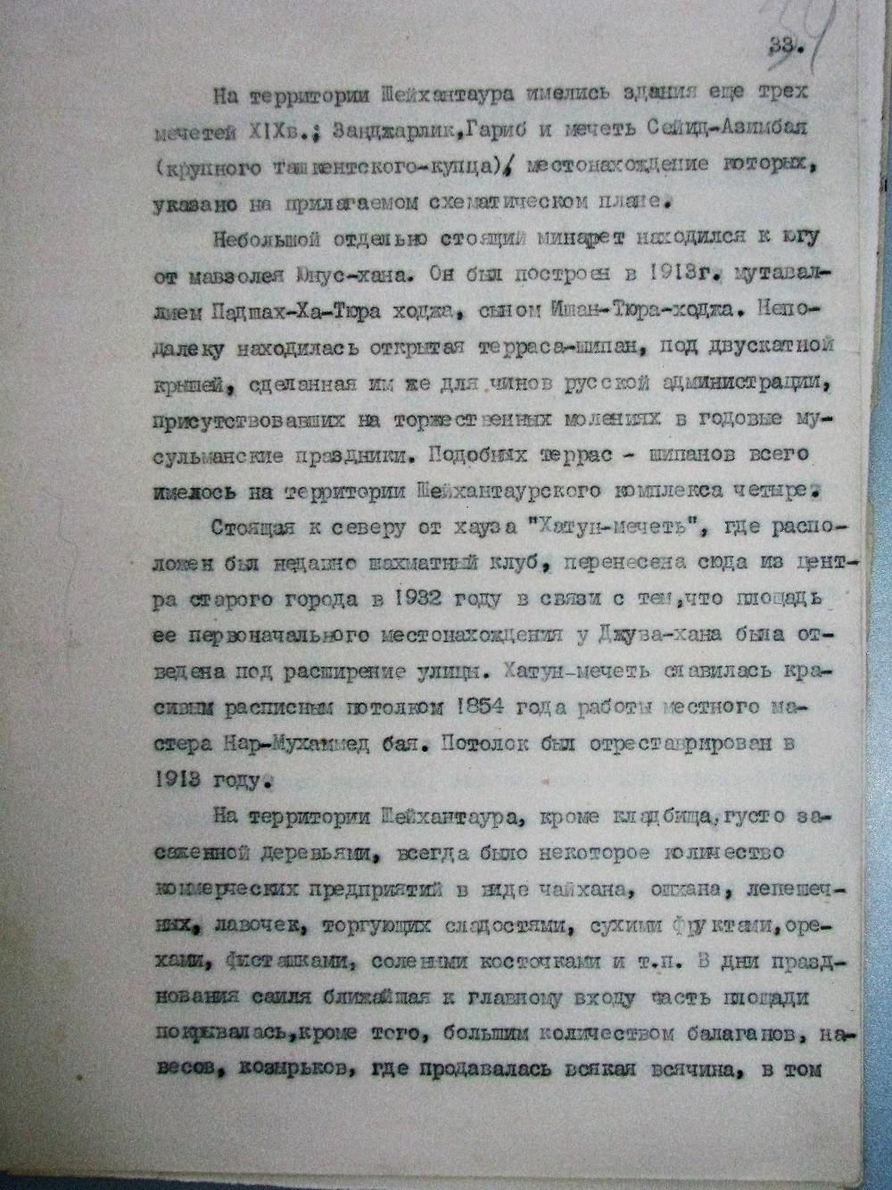 Ташкент, Массон (32)_