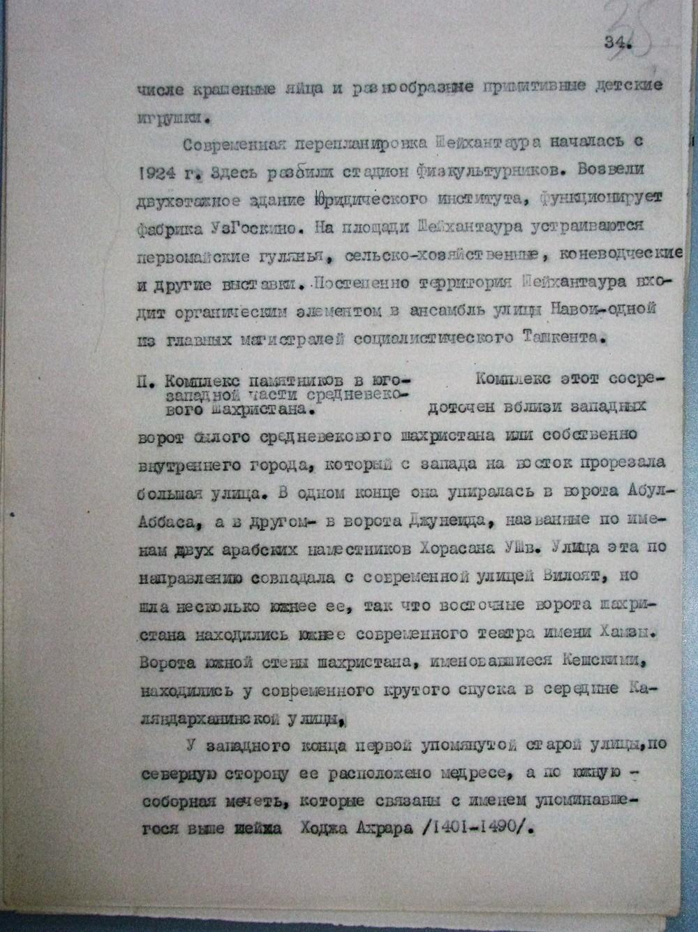 Ташкент, Массон (33)