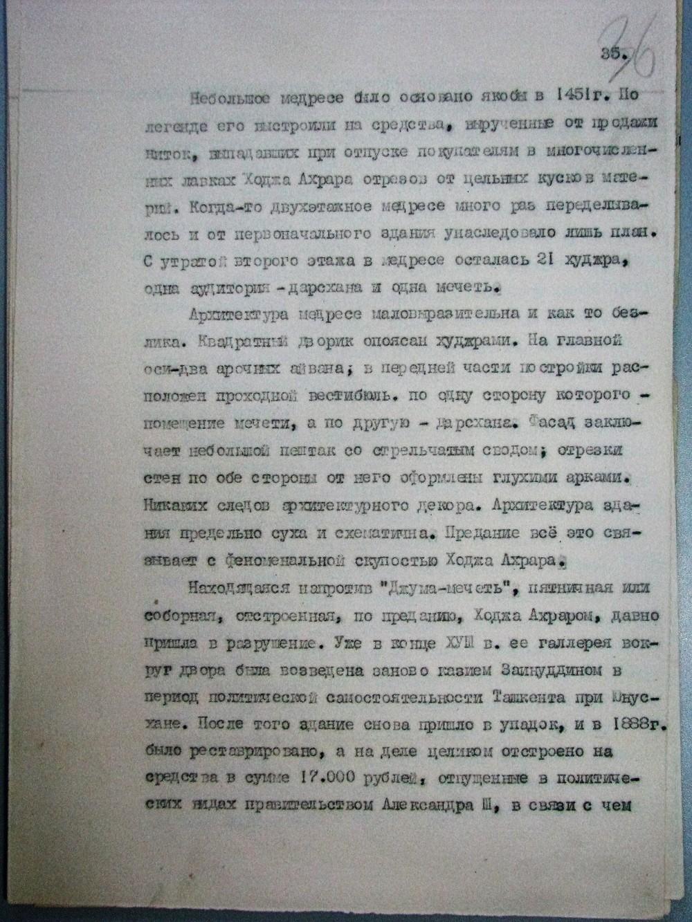 Ташкент, Массон (34)
