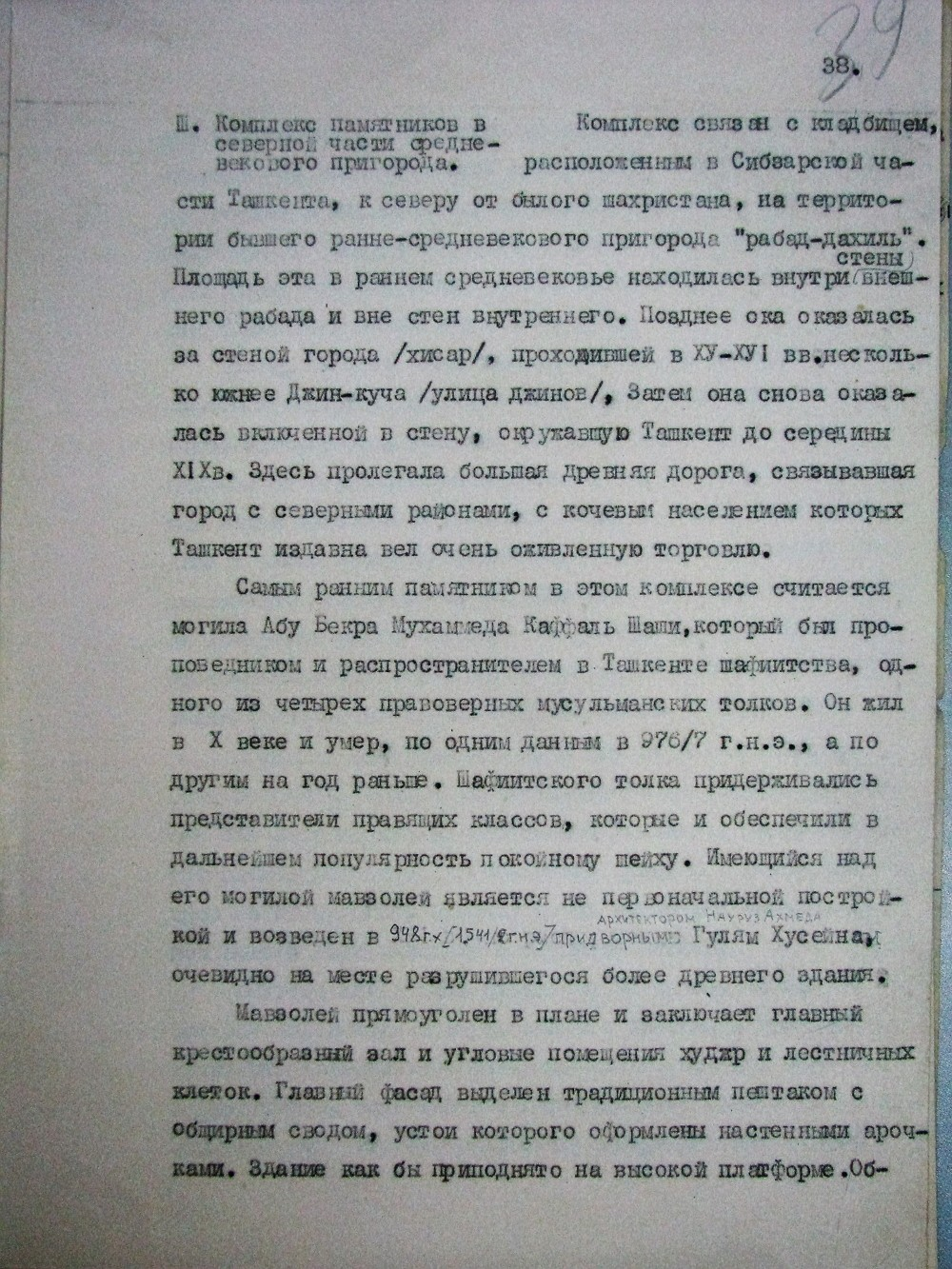 Ташкент, Массон (37)