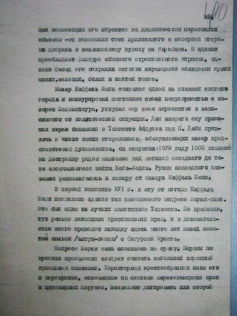 Ташкент, Массон (38)