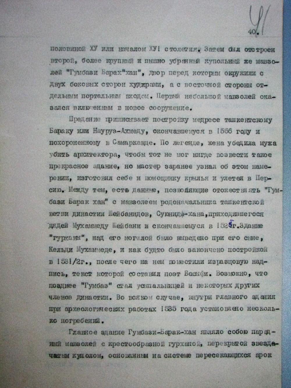 Ташкент, Массон (39)