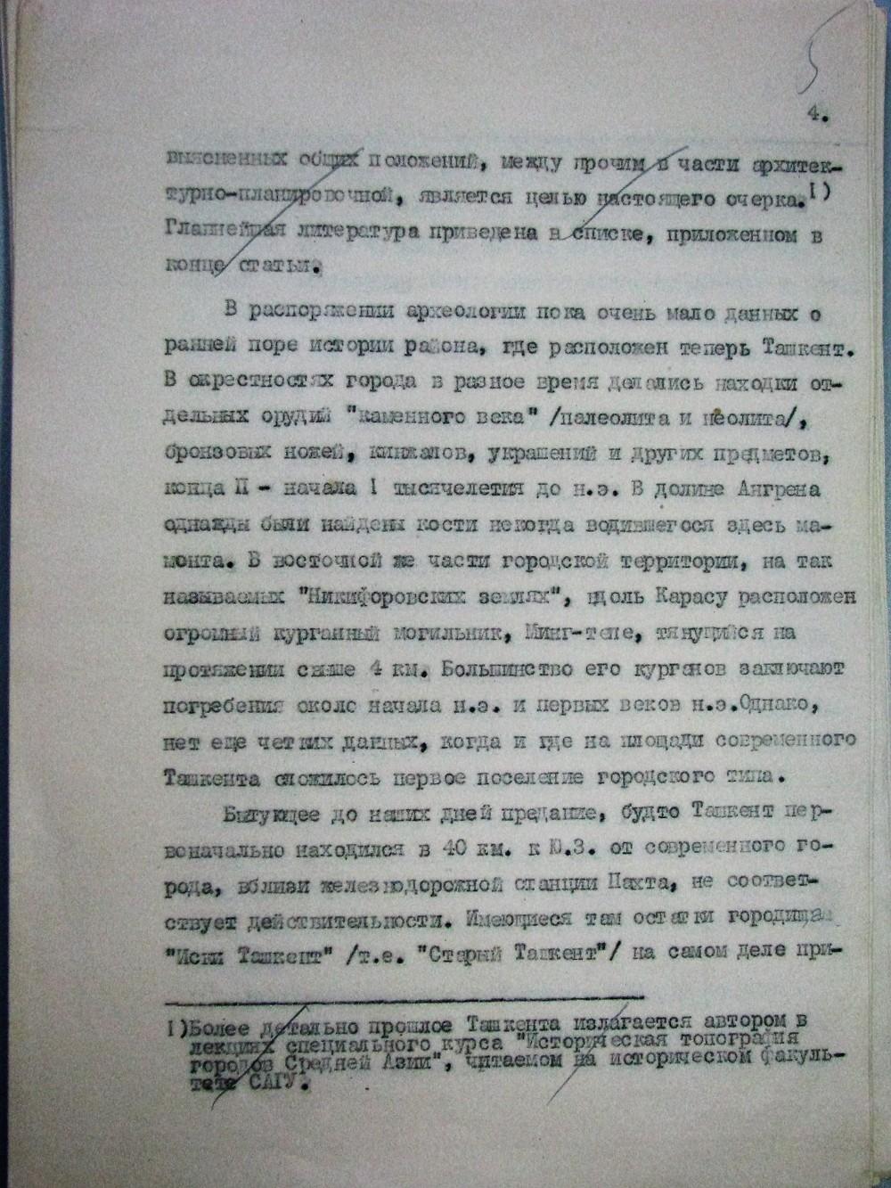 Ташкент, Массон (4)