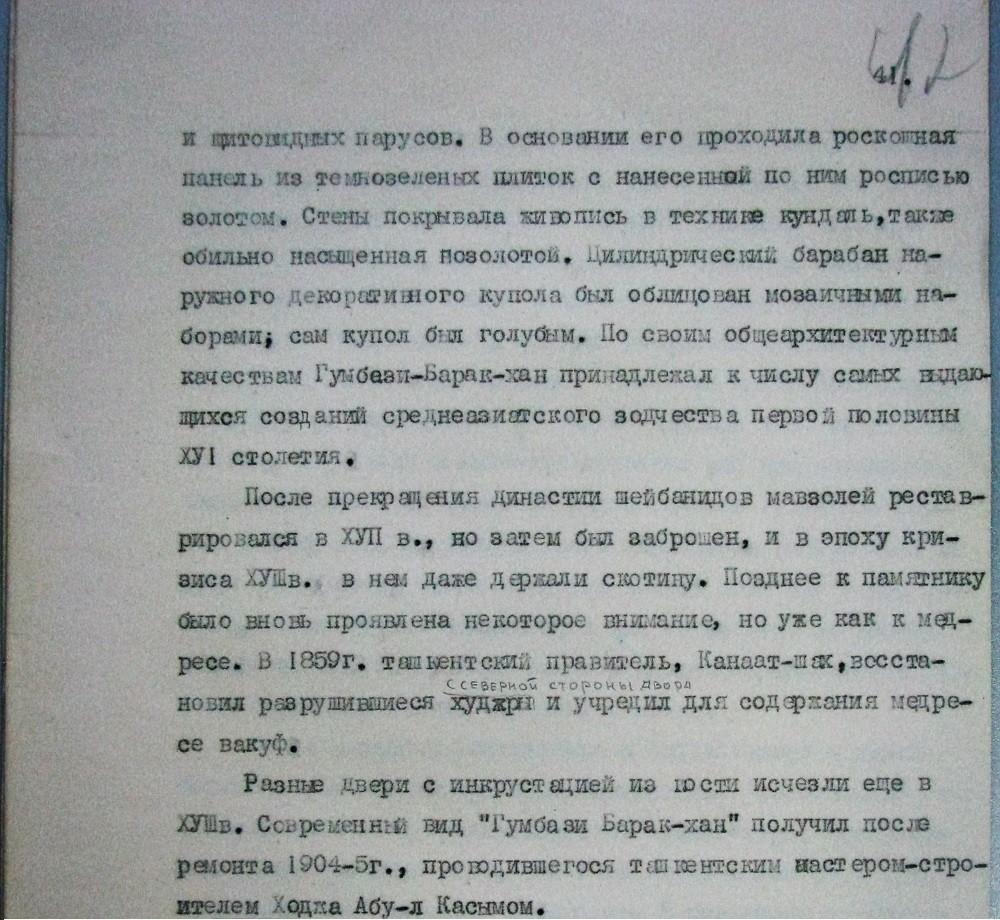 Ташкент, Массон (40)_