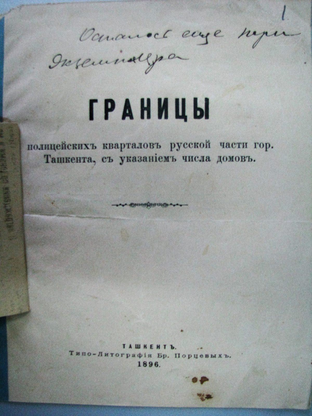 Ташкент_shosh (1)