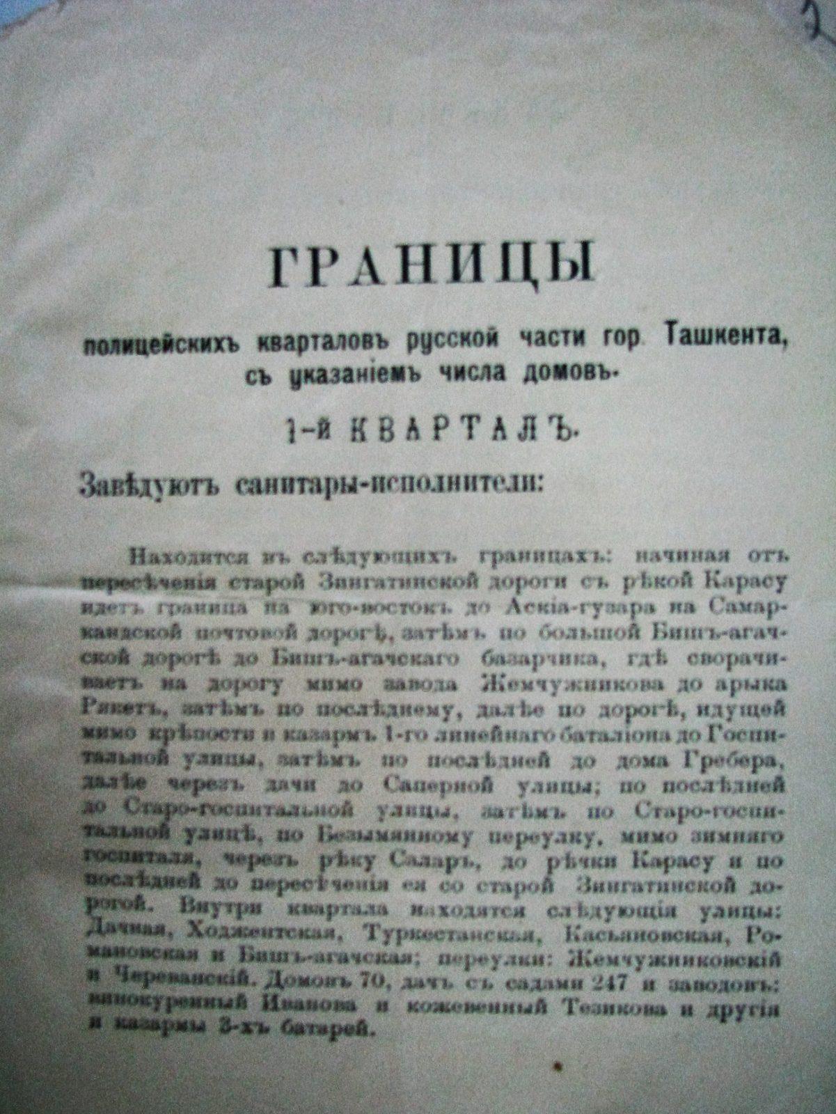 Ташкент_shosh (2)