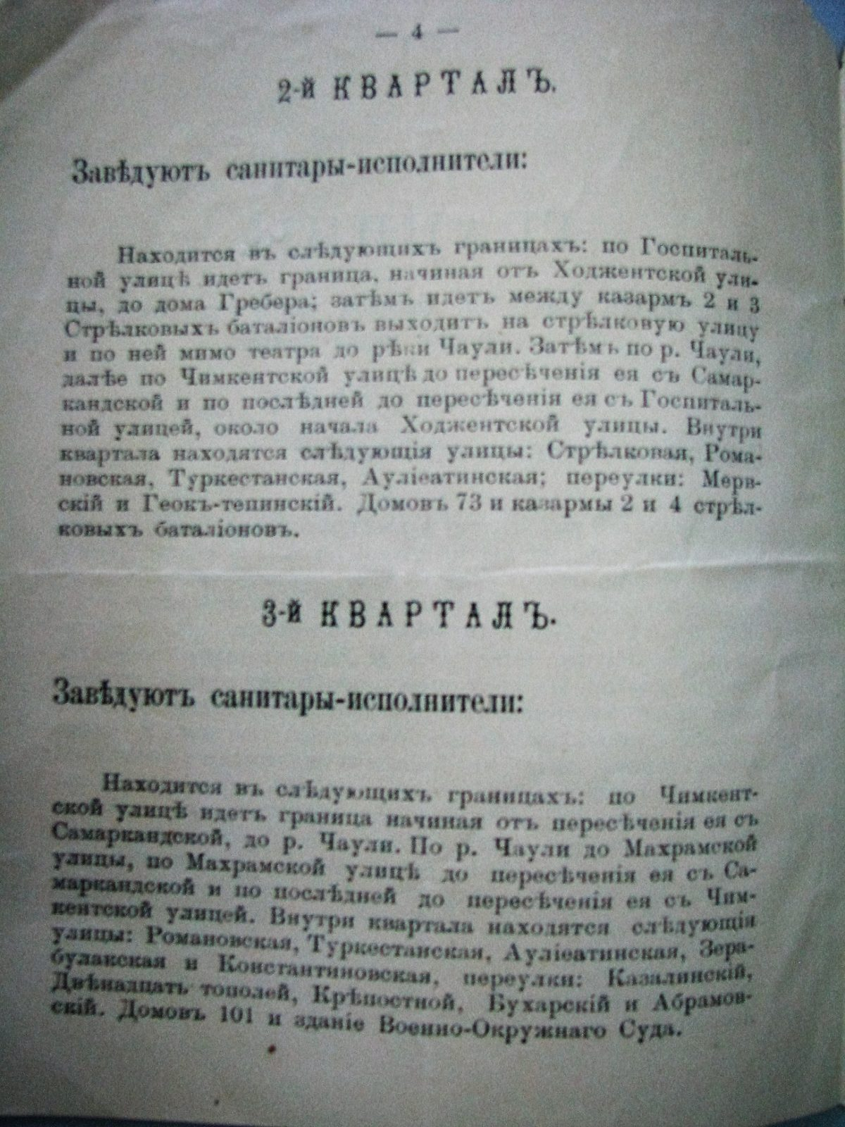 Ташкент_shosh (3)