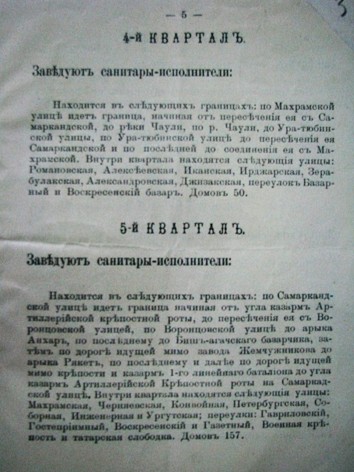 Ташкент_shosh (4)
