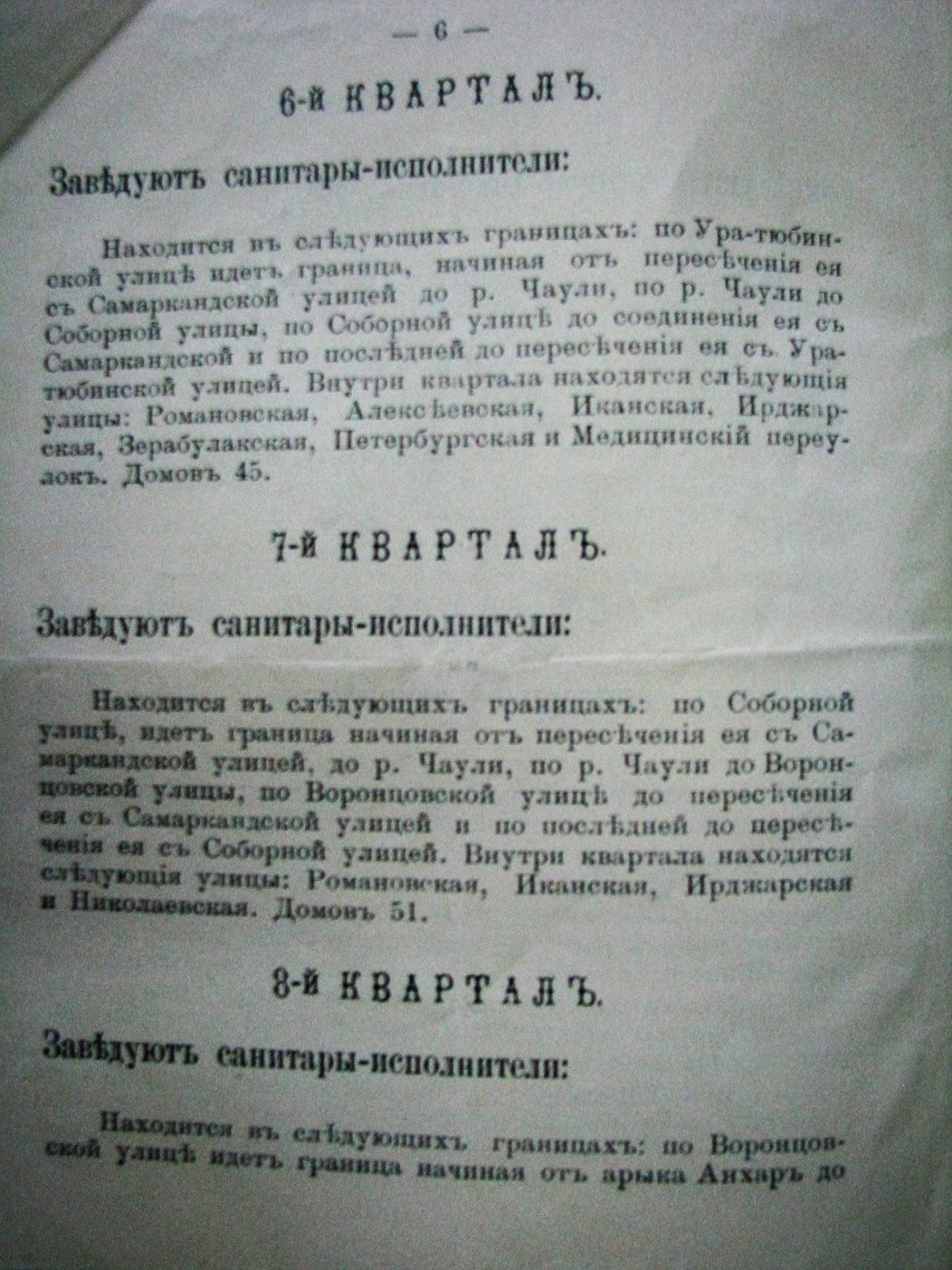 Ташкент_shosh (5)