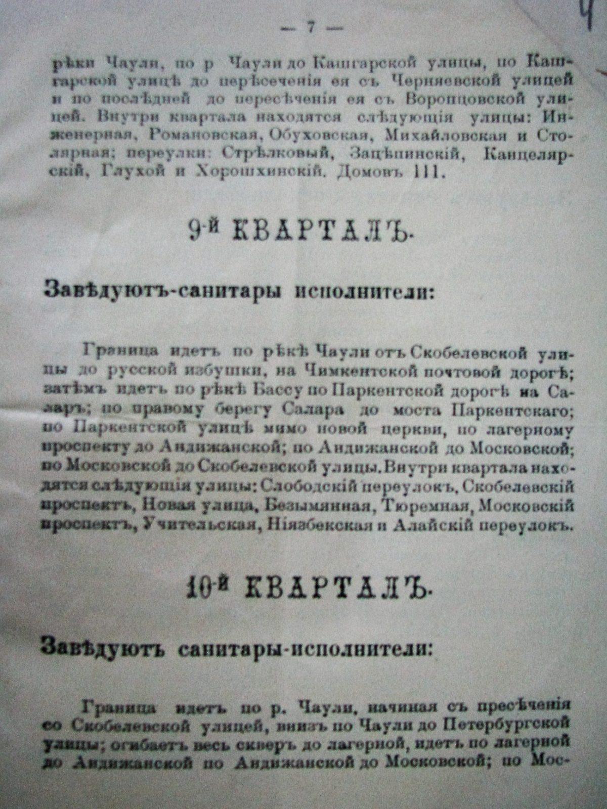 Ташкент_shosh (6)