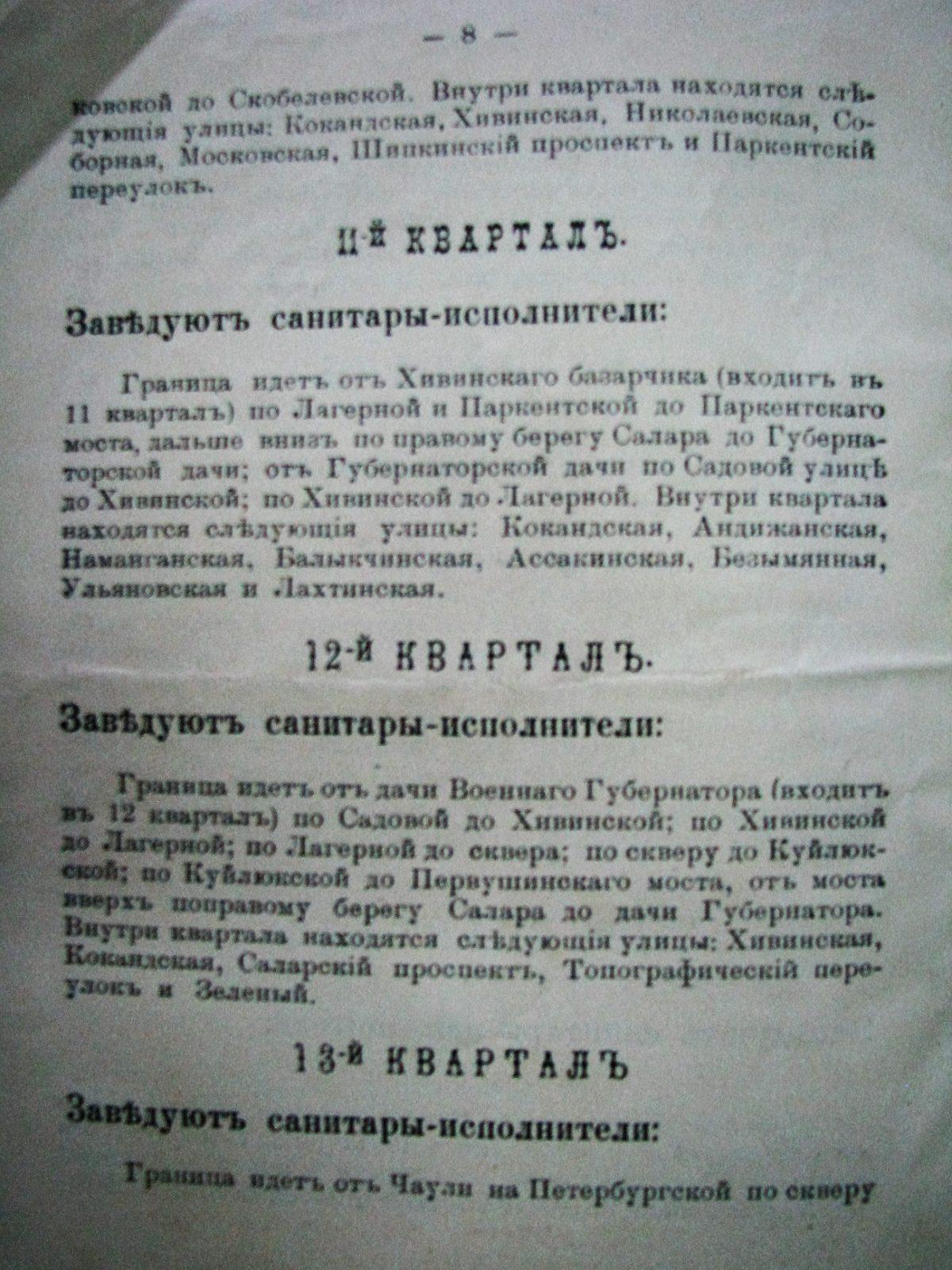 Ташкент_shosh (7)