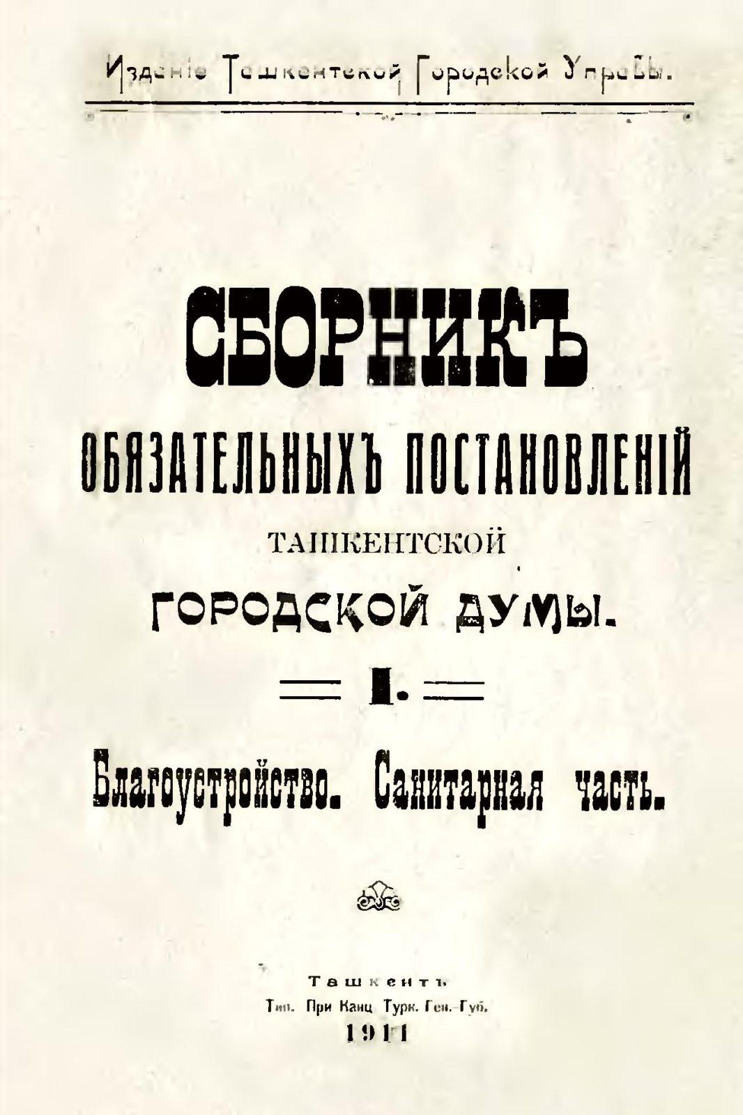 sbornik_obyazatelnyh_postanovlenii_tashkentskoi_gorodskoi_du_1
