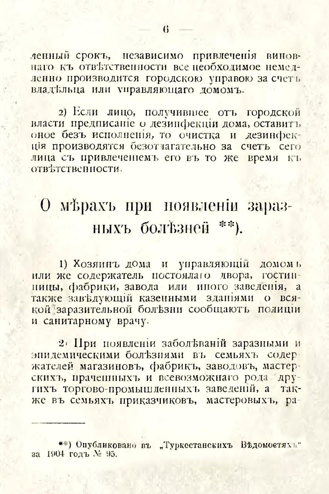 sbornik_obyazatelnyh_postanovlenii_tashkentskoi_gorodskoi_du_10