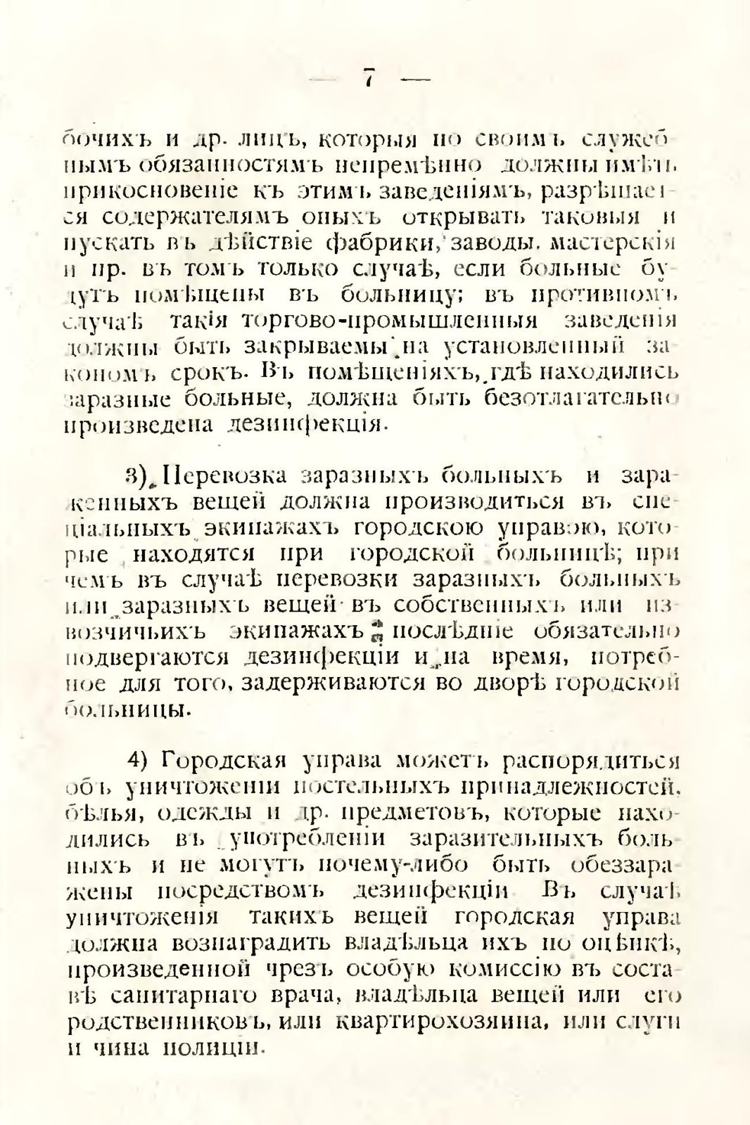 sbornik_obyazatelnyh_postanovlenii_tashkentskoi_gorodskoi_du_11