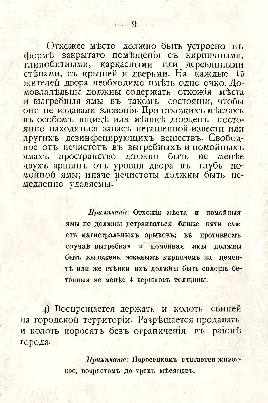 sbornik_obyazatelnyh_postanovlenii_tashkentskoi_gorodskoi_du_13