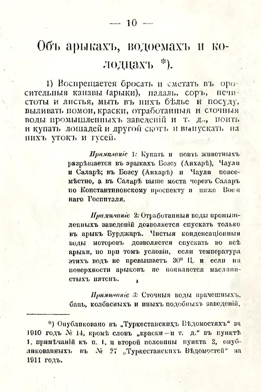 sbornik_obyazatelnyh_postanovlenii_tashkentskoi_gorodskoi_du_14
