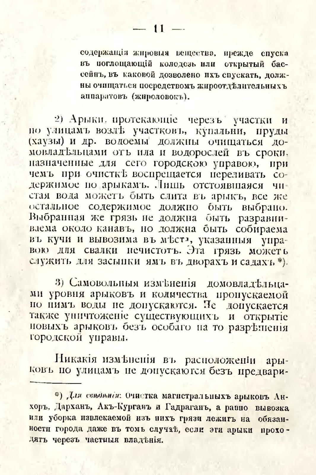 sbornik_obyazatelnyh_postanovlenii_tashkentskoi_gorodskoi_du_15
