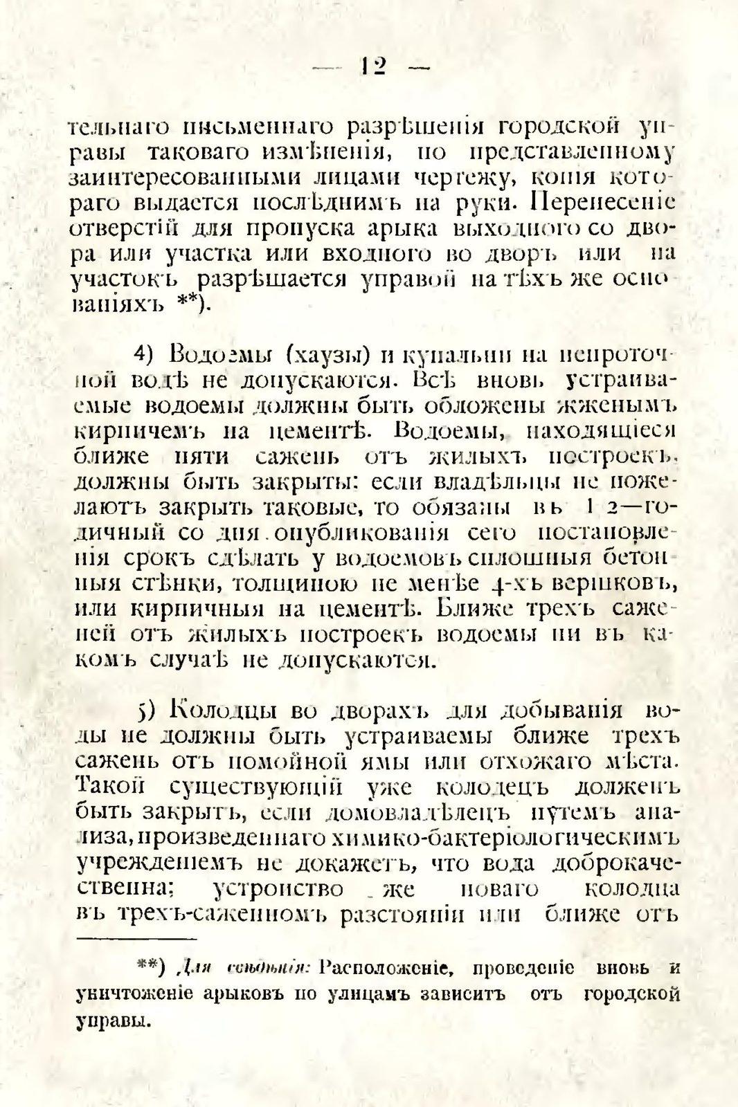sbornik_obyazatelnyh_postanovlenii_tashkentskoi_gorodskoi_du_16