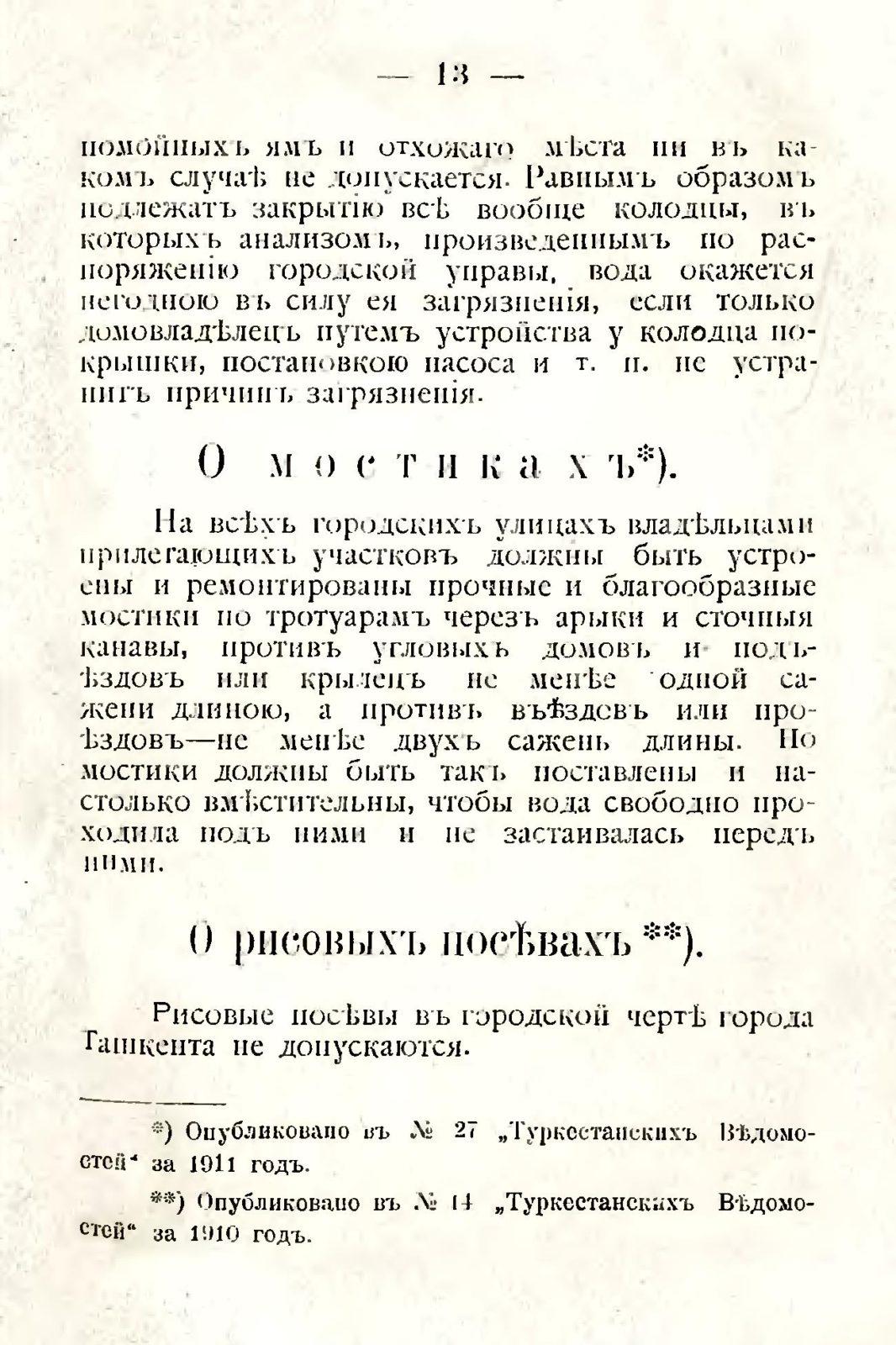 sbornik_obyazatelnyh_postanovlenii_tashkentskoi_gorodskoi_du_17