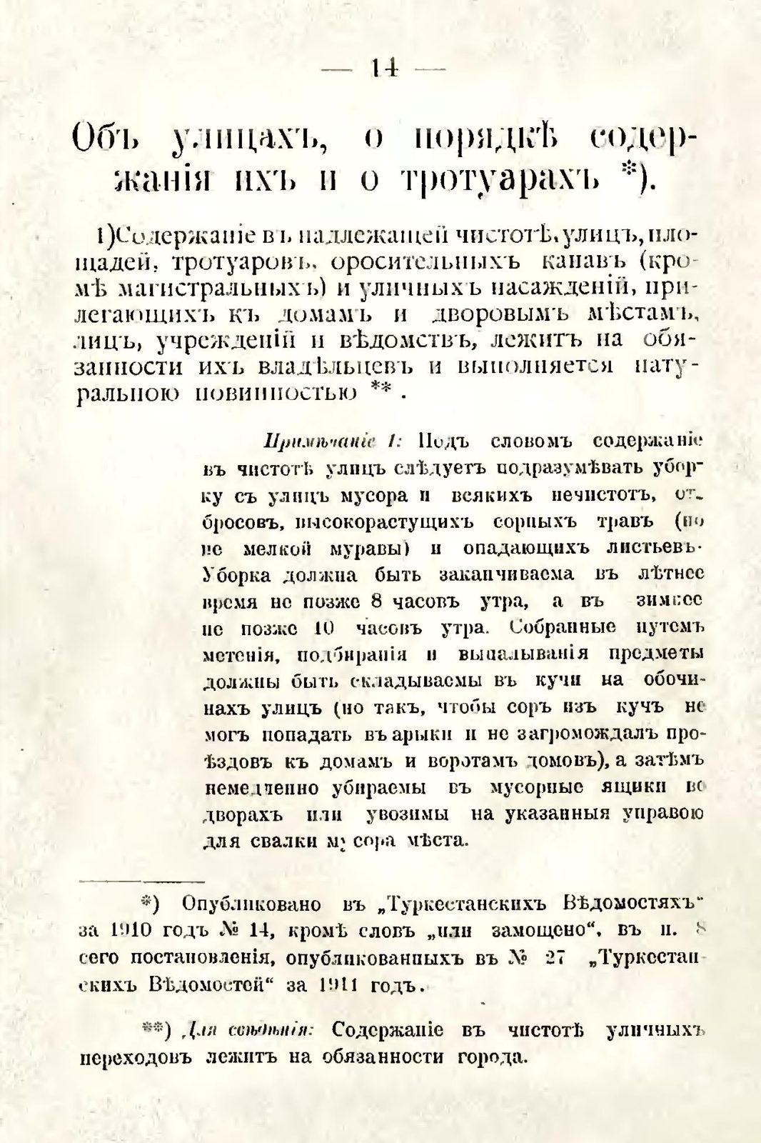 sbornik_obyazatelnyh_postanovlenii_tashkentskoi_gorodskoi_du_18