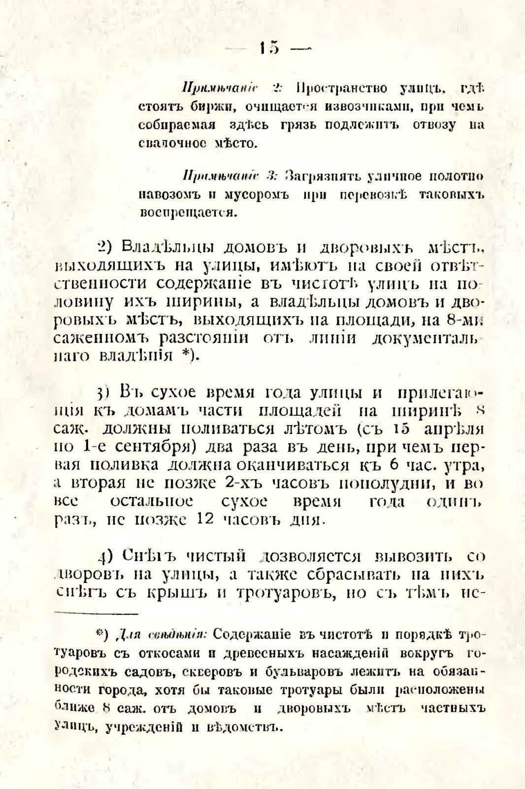 sbornik_obyazatelnyh_postanovlenii_tashkentskoi_gorodskoi_du_19