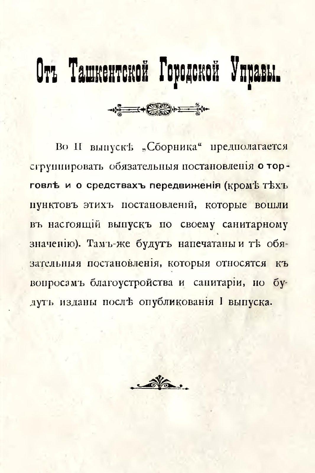 sbornik_obyazatelnyh_postanovlenii_tashkentskoi_gorodskoi_du_2