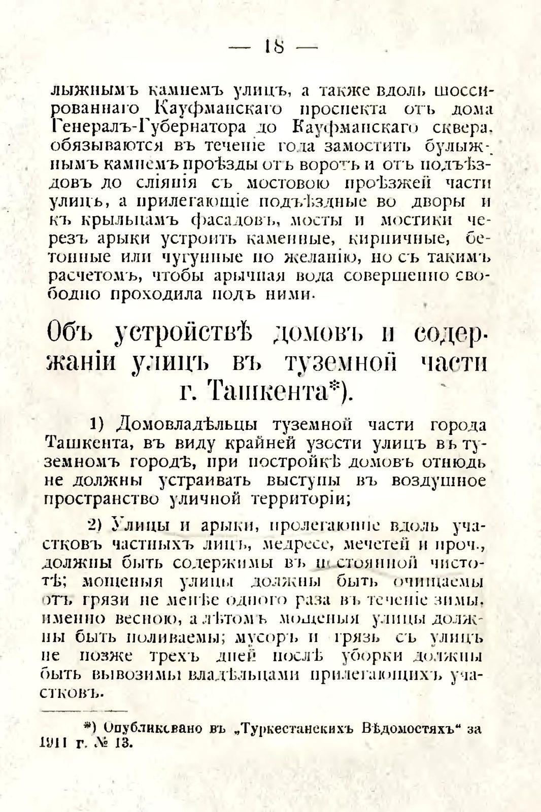 sbornik_obyazatelnyh_postanovlenii_tashkentskoi_gorodskoi_du_22