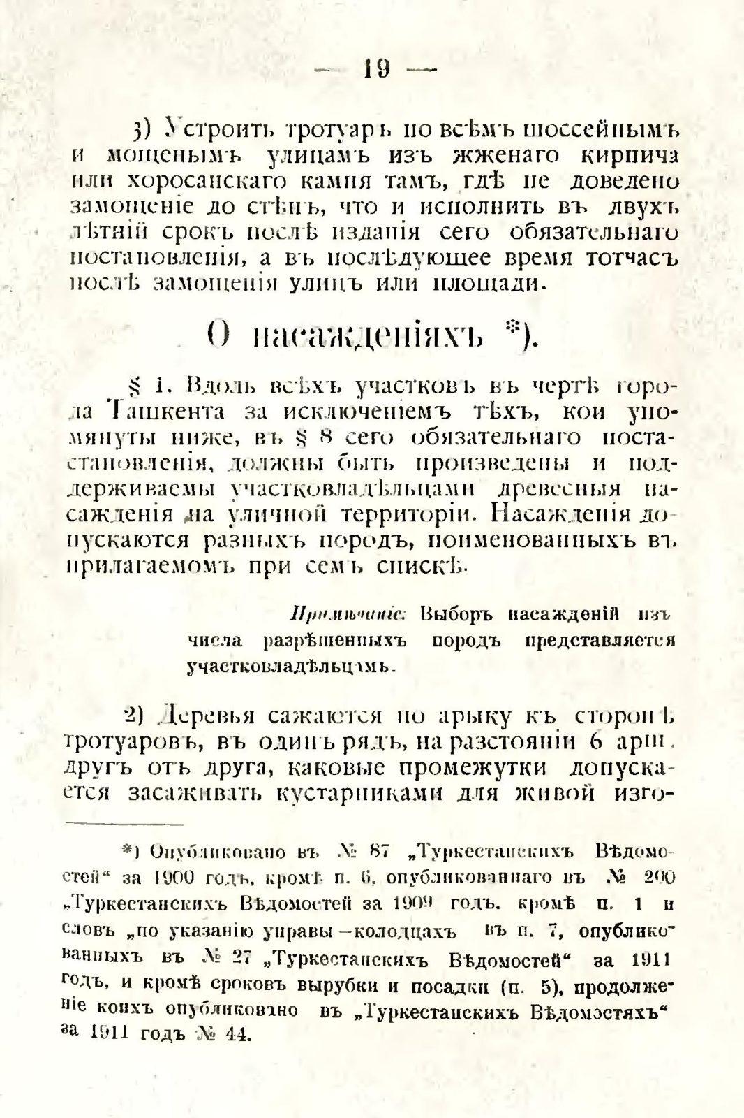 sbornik_obyazatelnyh_postanovlenii_tashkentskoi_gorodskoi_du_23