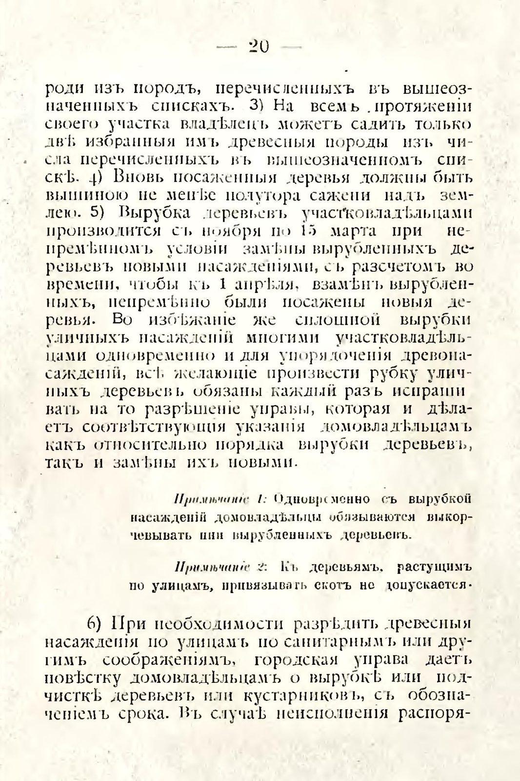 sbornik_obyazatelnyh_postanovlenii_tashkentskoi_gorodskoi_du_24