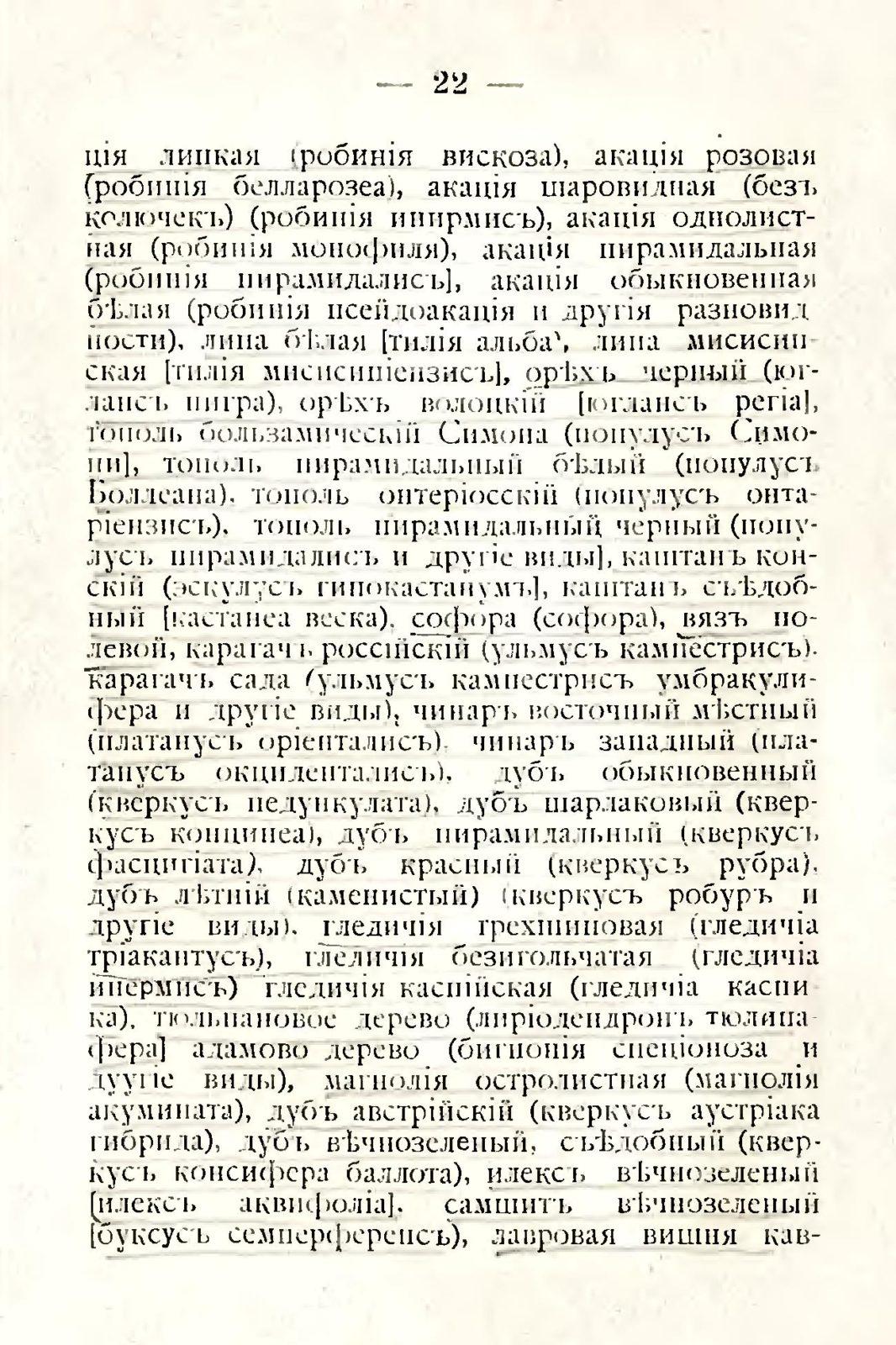 sbornik_obyazatelnyh_postanovlenii_tashkentskoi_gorodskoi_du_26