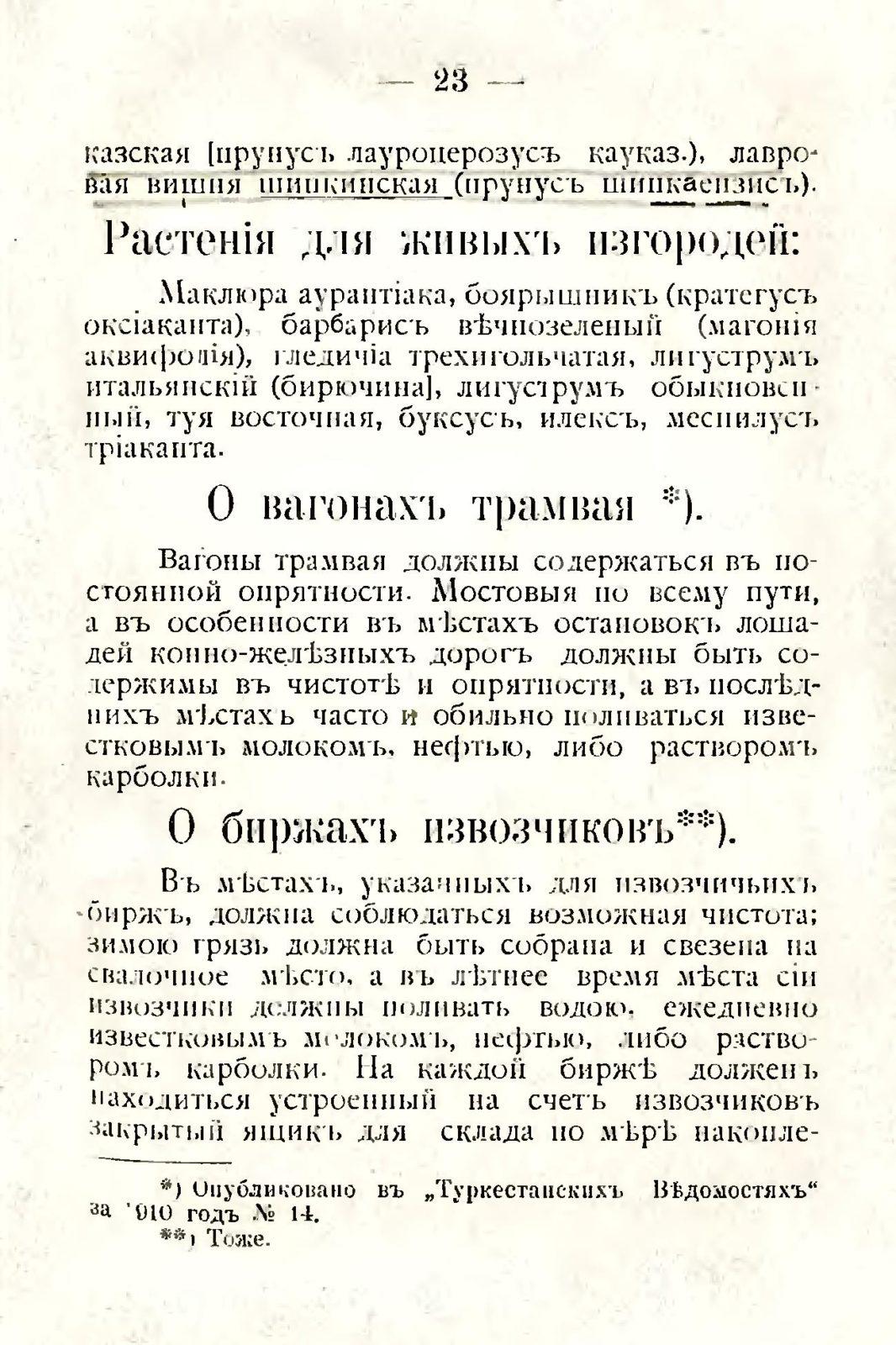 sbornik_obyazatelnyh_postanovlenii_tashkentskoi_gorodskoi_du_27