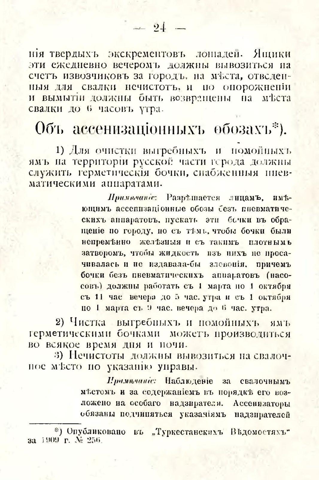 sbornik_obyazatelnyh_postanovlenii_tashkentskoi_gorodskoi_du_28