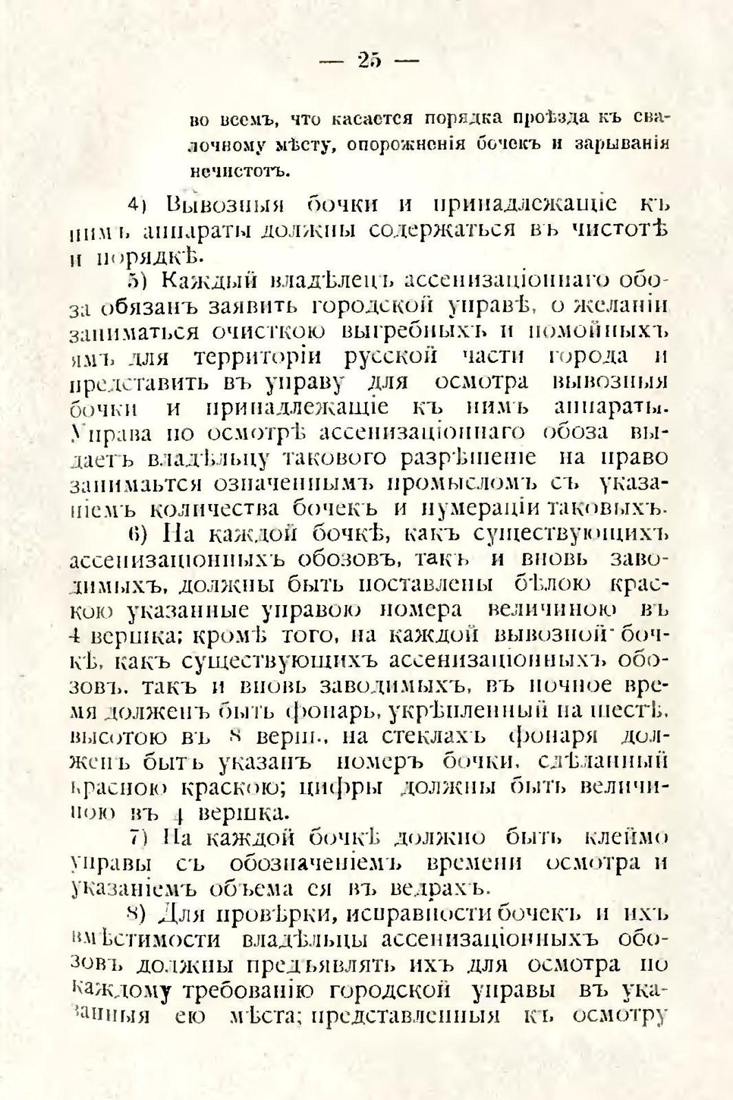 sbornik_obyazatelnyh_postanovlenii_tashkentskoi_gorodskoi_du_29