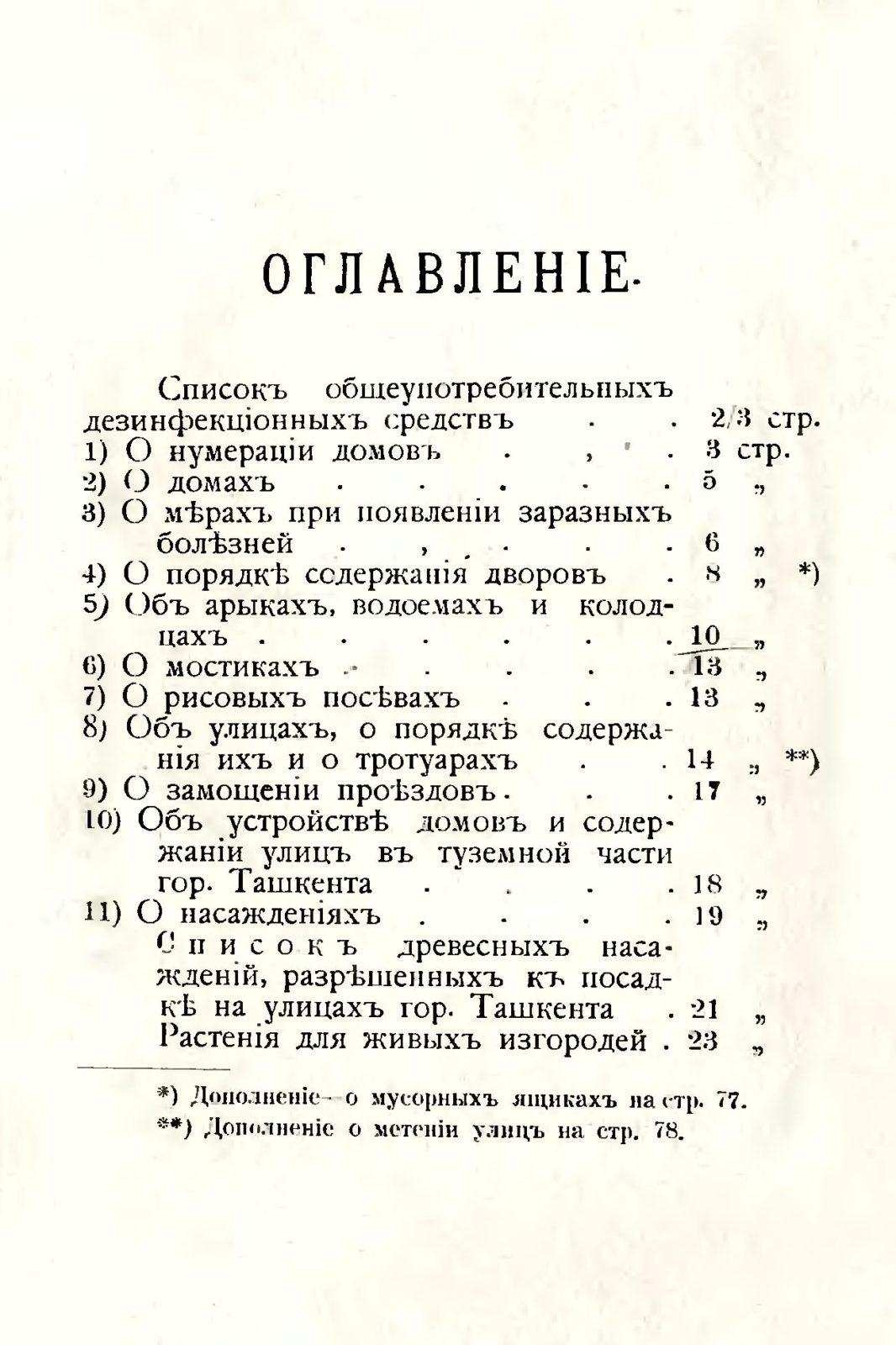 sbornik_obyazatelnyh_postanovlenii_tashkentskoi_gorodskoi_du_3