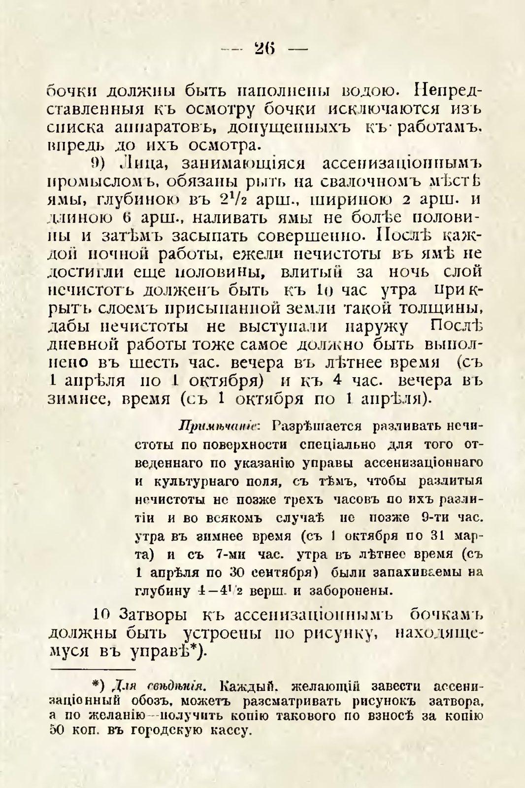 sbornik_obyazatelnyh_postanovlenii_tashkentskoi_gorodskoi_du_30