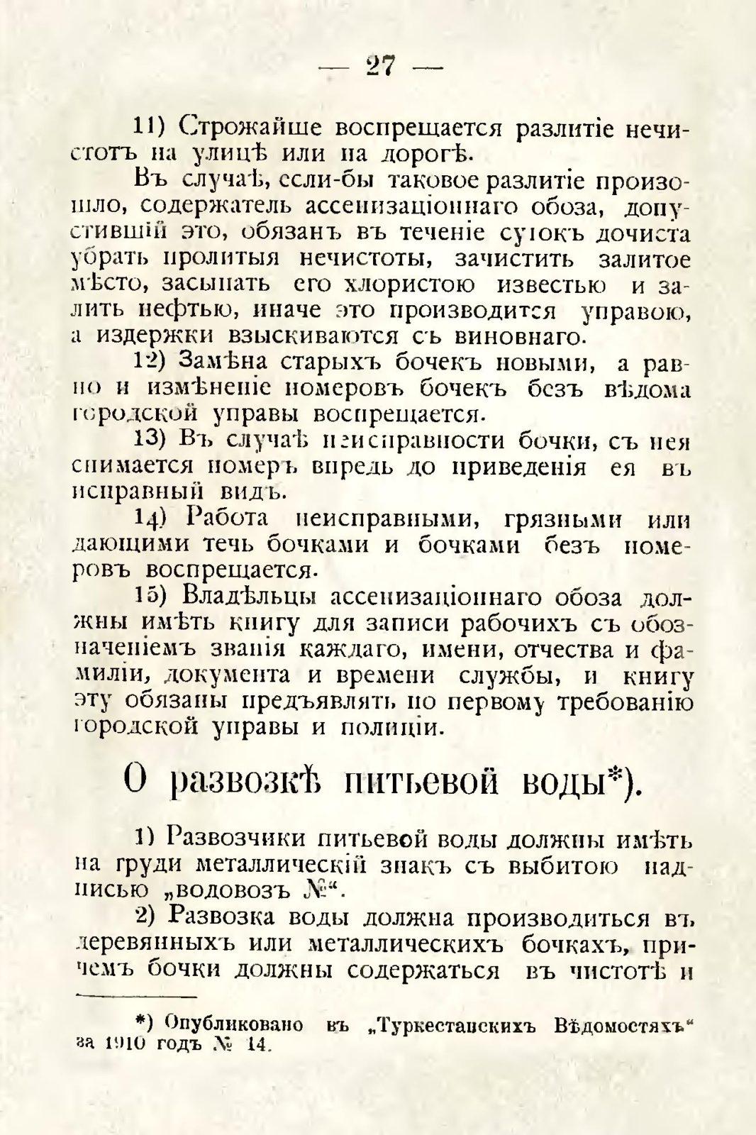 sbornik_obyazatelnyh_postanovlenii_tashkentskoi_gorodskoi_du_31